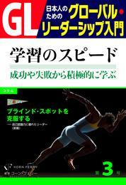 GL 日本人のためのグローバル・リーダーシップ入門 第3回 学習のスピード:成功や失敗から積極的に学ぶ力 漫画