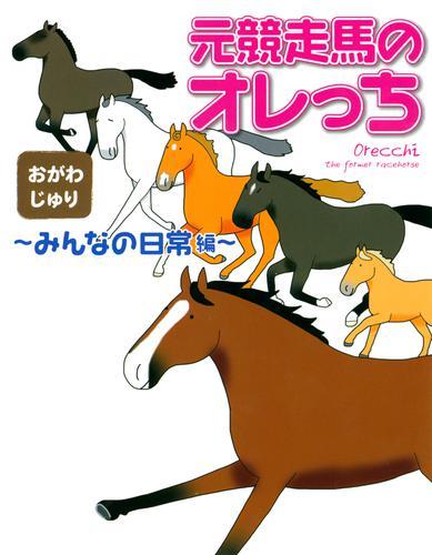 元競走馬のオレっち ~みんなの日常編~ 漫画