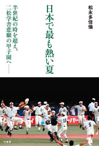 日本で最も熱い夏 半世紀の時を超え、二松学舎悲願の甲子園へ 漫画
