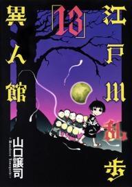 江戸川乱歩異人館 (1-13巻 全巻) 漫画