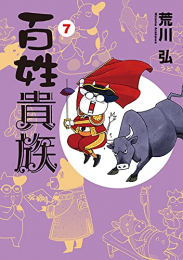 百姓貴族 (1-7巻 最新刊)