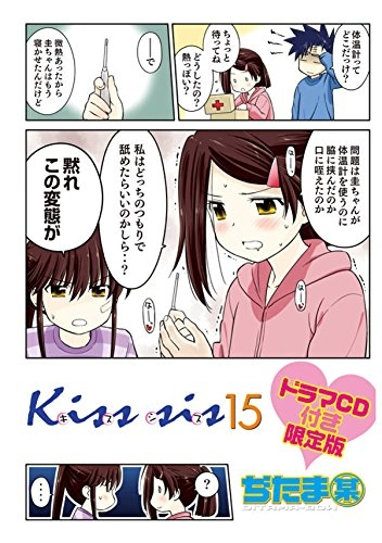 Kiss×sis 漫画