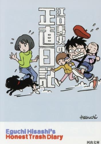 河出文庫 江口寿史の正直日記 漫画