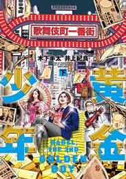 黄金少年 BABEL THE 2ND(1-2巻 全巻)