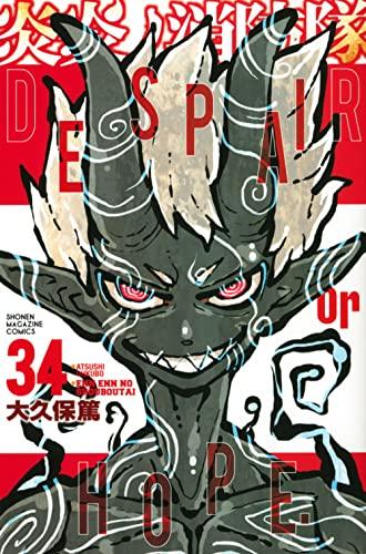 炎炎ノ消防隊 (1-14巻 最新刊) 漫画