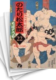【中古】のたり松太郎  [文庫版]  (1-22巻) 漫画