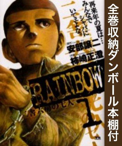 【全巻収納ダンボール本棚付】RAINBOW -二舎六房の七人- 漫画