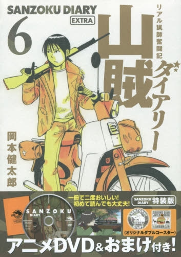 山賊ダイアリー(6)DVD付き特装版 オリジナルダブルコースター入り! 漫画