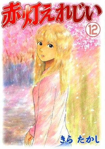 赤灯えれじい (1-15巻 全巻) 漫画