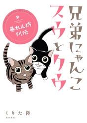 兄弟にゃんこ スウとクウ 2 冊セット最新刊まで 漫画