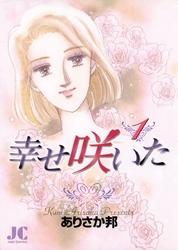 幸せ咲いた 3 冊セット全巻 漫画