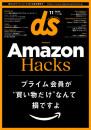デジモノステーション 71 冊セット最新刊まで 漫画