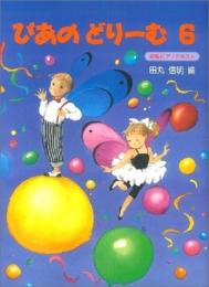 【児童書】ぴあのどり−む 6