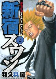 新宿スワン(2) 漫画