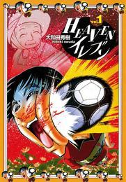 HEAVENイレブン vol.1 漫画