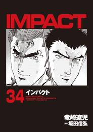 インパクト 34 漫画