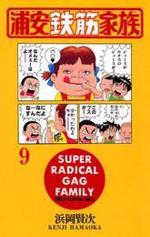 浦安鉄筋家族(9) 漫画