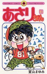 あさりちゃん(81) 漫画