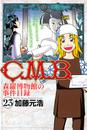 C.M.B.森羅博物館の事件目録(23) 漫画