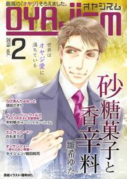 月刊オヤジズム2015年 Vol.2 漫画