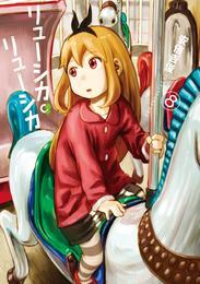 リューシカ・リューシカ 8巻 漫画