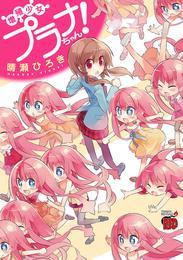 増殖少女プラナちゃん! 1 漫画