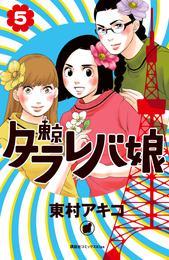 東京タラレバ娘(5) 漫画