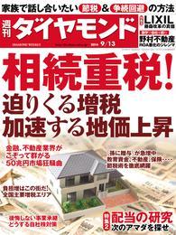 週刊ダイヤモンド 14年9月13日号 漫画