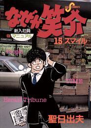 なぜか笑介(しょうすけ)(15) 漫画