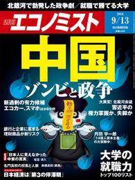 週刊エコノミスト (シュウカンエコノミスト) 2016年09月13日号 漫画