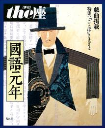 the座 5号 國語元年(1986) 漫画