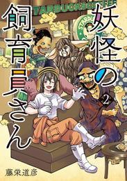 妖怪の飼育員さん 2巻 漫画
