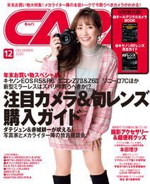 CAPA2020 5 冊セット 最新刊まで