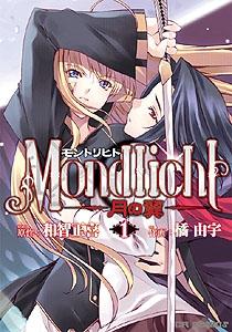 モントリヒト-月の翼- (1-5巻 全巻) 漫画