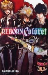 リボーン 家庭教師ヒットマンREBORN!公式ビジュアルブック REBORN Colore!(全1冊)