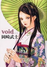 【画集】岡崎武士画集 void 漫画