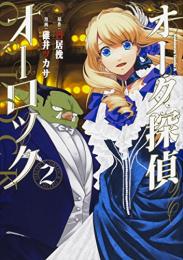 オーク探偵オーロック (1-2巻 全巻)