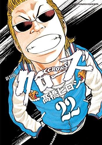 クローズ [新装版] (1-22巻 全巻) 漫画