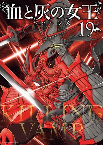 血と灰の女王 (1-13巻 最新刊) 漫画