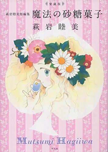 愛蔵版 萩岩睦美短編集 魔法の砂糖菓子 漫画