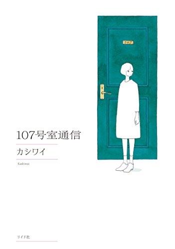 107号室通信 漫画