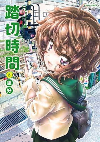 踏切時間 (1-7巻 最新刊) 漫画
