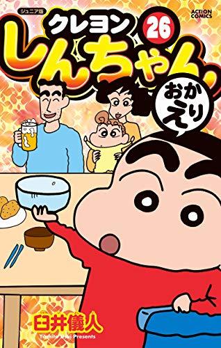 ジュニア版 クレヨンしんちゃん 漫画
