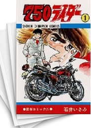 【中古】750ライダー (1-50巻) 漫画