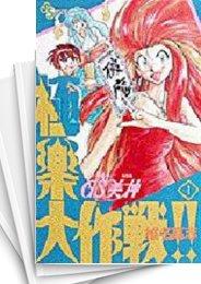 【中古】GS美神 極楽大作戦!! (1-39巻) 漫画