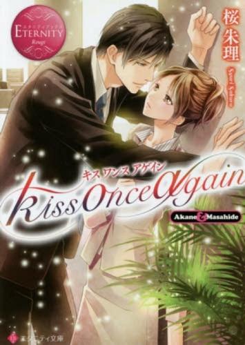【ライトノベル】kiss once again 漫画