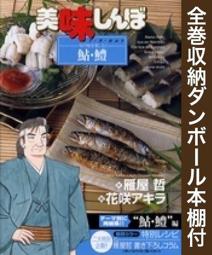【全巻収納ダンボール本棚付】美味しんぼア・ラ・カルト 漫画