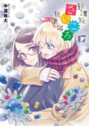 放課後さいころ倶楽部 9 冊セット最新刊まで 漫画