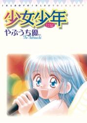 少女少年 7 冊セット全巻 漫画