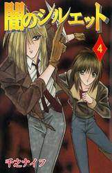 闇のシルエット 4 冊セット全巻 漫画